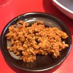 麺屋 あっ晴れ - 肉味噌ミンチ