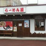 麺王道 勝