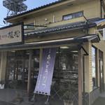 Uematsu - 外観