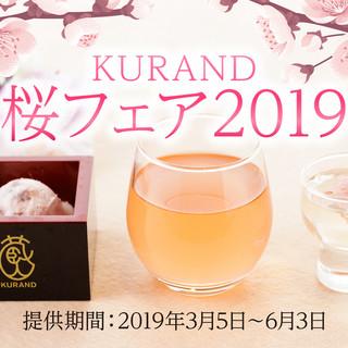 日本酒カクテル3種類を味わうキャンペーン「桜フェア」を開催!