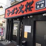 ラーメン大桜 - 外観