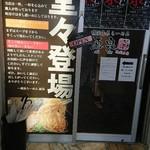 横浜らーめん 源泉 - 外観写真: