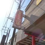 中華飯店三陽 - 看板