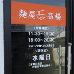 麺屋 高橋 - 営業案内