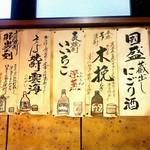 銀座 長寿庵 - 味があり過ぎる貼り紙達