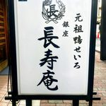 銀座 長寿庵 -