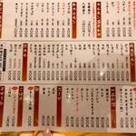 Sumibiyakihorumommanten -
