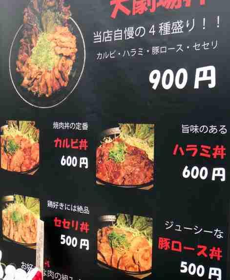 東灘ビーフ 肉ゲキジョウ(劇場)
