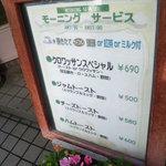 カフェ・ド・クロワッサン - メニュー看板①(モーニング)