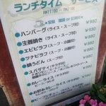 カフェ・ド・クロワッサン - メニュー看板②(ランチ)