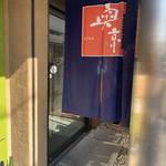 奥京 - 入口