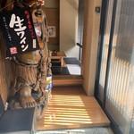 奥京 - 店入ってすぐ
