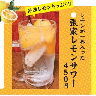 レモンがいっぱい入ったCHANJA名物のレモンサワー