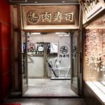 名古屋 名駅 肉寿司 - 外観