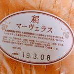 ボンジュール・ボン - 絹マ-ヴェラス(食パン)320円