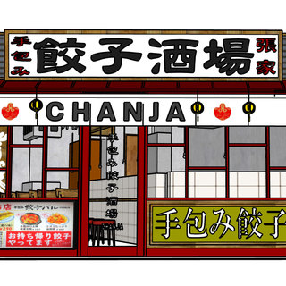 六甲道駅から徒歩一分でお仕事帰りやご家族でも!!