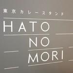 東京カレースタンド ハトノモリ -