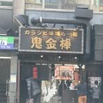 カラシビ味噌らー麺 鬼金棒 -