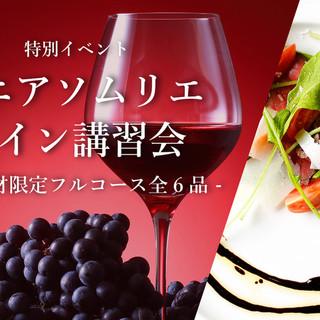 【3/27】ソムリエワイン講習会&ペアリングディナーコース
