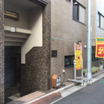 コートロッジ - 外観(国旗の出ているマンションの地下一階)