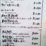 Shirakabekurabu - ランチメニュー価格一覧表