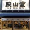 餃子製造直販 餃山堂