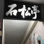 石松亭 - 一階入り口。階段壁面に所狭しとメニュー!