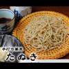 手打ち蕎麦 たぬき - その他写真: