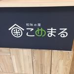 和味茶屋 こめまる -