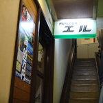 パーラーエル - 階段上がって2階