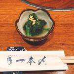 博多 一本〆 - 菜の花のおひたしをチョイス♪