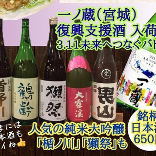 人気の獺祭までもこのコスパ!¥650季節のお酒も入荷中