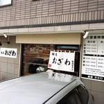 麺屋 おざわ -