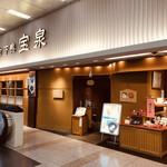 103177937 - 和の要素をとりいれつつもスタイリッシュなお店構え。京都はこんなデザイナー的な外観のお店が増えましたね☆彡