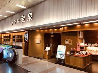宝泉 JR新幹線京都駅店 - 和の要素をとりいれつつもスタイリッシュなお店構え。京都はこんなデザイナー的な外観のお店が増えましたね☆彡