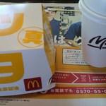 マクドナルド - チキンタツタとホットコーヒー