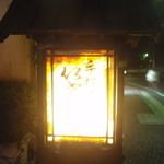 10318320 - 江戸から近い、大森に、老舗のそば屋。
