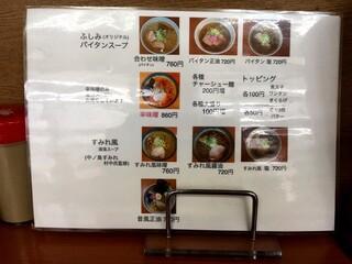 らー麺 ふしみ -