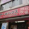 鉄板牧場 水道橋店