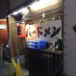 バードメン - 夜のお店♪