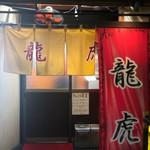 中華 龍虎 - 玄関
