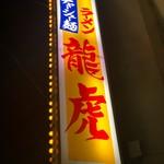 中華 龍虎 - サイン