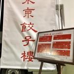 東京餃子楼 -
