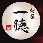 麺屋 一徳 - 営業再開してくれて、ありがとう(*^∇^*)ノ