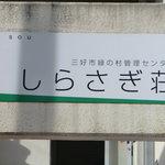 しらさぎ荘 - 三好市緑の村管理センターしらさぎ荘 2階がしらさぎ食堂