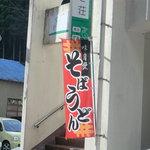 しらさぎ荘 - 旗が入り口の目印