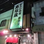 wasabiizakayaanagura - 外観