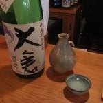 ひねもす - 大倉 山廃特別純米 無濾過生原酒おりがらみ