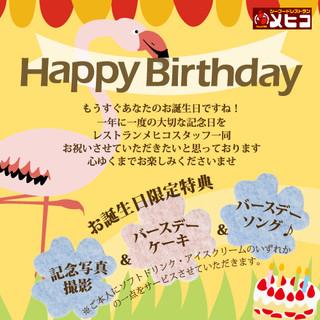 【☆特典満載☆】お誕生日のお祝いもお任せください!