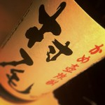 駅馬車 - 芋焼酎「村尾」